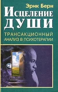 Книга Исцеление души. Трансакционный анализ в психотерапии