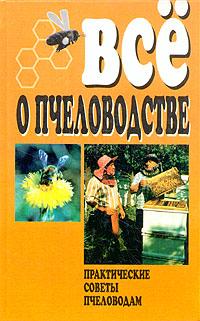 Все о пчеловодстве. Практические советы пчеловодам