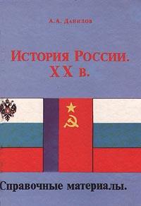 История России. XX в. Справочные материалы