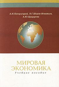 Мировая экономика12296407В учебном пособии рассмотрены структура, ресурсы, тенденции и проблемы современной мировой экономики. Особое внимание при этом уделено человеческим и природным ресурсам как факторам роста и устойчивого развития. Подробно охарактеризована экономика развитых, новых индустриальных, развивающихся стран и стран с переходной экономикой, включая Россию. Представлена специфика внешнеэкономических отношений с выделением внешнеторговых связей. Книга предназначена для студентов, аспирантов, а также преподавателей экономических факультетов университетов.
