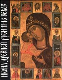 Икона Древней Руси 11 - 16 веков