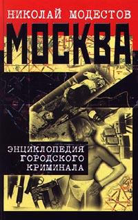 Москва - 3. Энциклопедия городского криминала