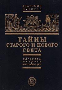 Книга Тайны Старого и Нового света. Заговоры. Интриги. Мистификации