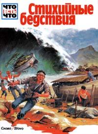 Книга Стихийные бедствия