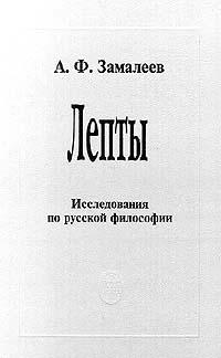 Лепты. Исследования по русской философии