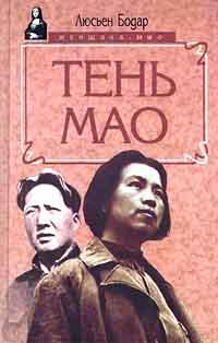 Книга Тень Мао