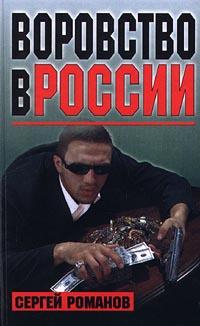 Воровство в России
