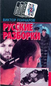 Русские разборки