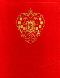 Общий Гербовник дворянских родов Российской Империи. В трех томах. Том 1