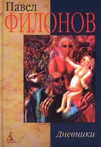 Павел Филонов. Дневники