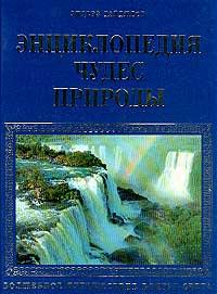 Энциклопедия чудес природы. Волшебное путешествие вокруг света