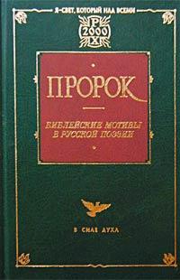 Пророк. Библейские мотивы в русской поэзии