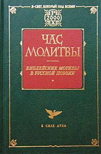 Час молитвы. Библейские мотивы в русской поэзии