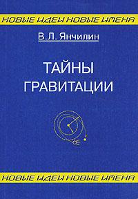 Тайны гравитации ( 978-5-89117-193-0 )