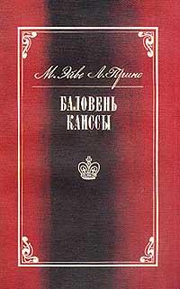 Баловень Каиссы: Капабланка Х.Р.: 1888-1942 гг.. М. Эйве, Л. Принс