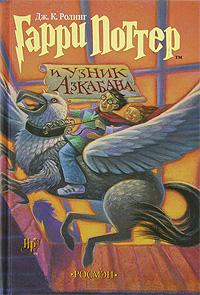 Книга Гарри Поттер и узник Азкабана