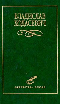 Владислав Ходасевич. Избранное