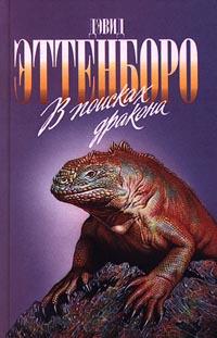 Книга В поисках дракона