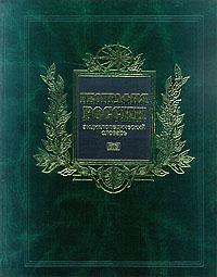 География России. Энциклопедический словарь