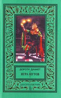 Книга Игра шутов