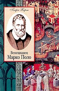 Венецианец Марко Поло