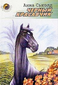 Черный Красавчик12296407История коня, которую рассказывает читателям как бы он сам, полна удивительных приключений и захватывающих событий. Прочитав эту книгу, вы научитесь понимать лошадей и одновременно перенесетесь в Англию середины прошлого века. По мотивам этой повести снят многосерийный фильм `Приключения Черного Красавчика`.