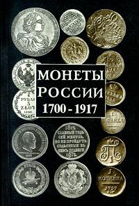 Монеты России. 1700 - 1917