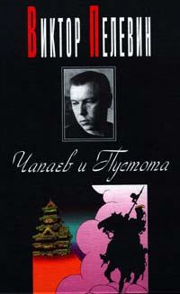 Чапаев и Пустота