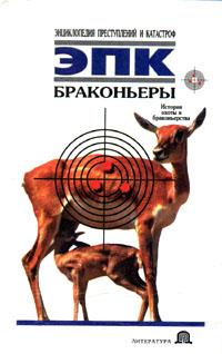 Книга Браконьеры: История охоты и браконьерства