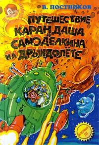 Путешествие Карандаша и Самоделкина на `Дрындолете`