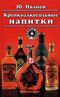 Крепкоалкогольные напитки