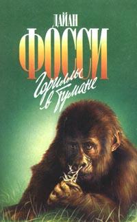 Гориллы в тумане12296407Эта книга явилась результатом тринадцатилетних наблюдений за семейством горилл в тропических лесах Руанды, Уганды и Заира. Американская исследовательница Дайан Фосси подробно и доступно, часто с юмором, описывает поведение этих удивительных исчезающих животных. Автор рассказывает не о гориллах вообще, а о каждом животном в отдельности: о его внешности, характере, привычках, нередко прослеживая его жизненный путь от рождения до смерти. Дайан развеивает миф о гориллах как о злобных и агрессивных существах, приводя примеры их нежности, добродушия, а порой и застенчивости. Книга построена на уникальном материале, поскольку до Д.Фосси подобных исследований не проводилось. Сама писательница трагически погибла от рук браконьера-убийцы.