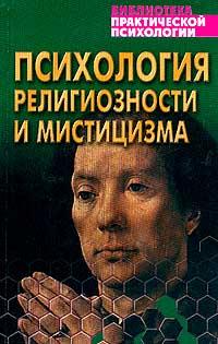 Книга Психология религиозности и мистицизма