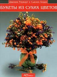 Букеты из сухих цветов круглый год