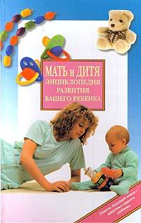 Мать и дитя. Энциклопедия развития вашего ребенка