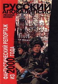 Русский апокалипсис. Фантастический репортаж из 2000 года