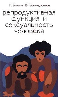 Репродуктивная функция и сексуальность человека
