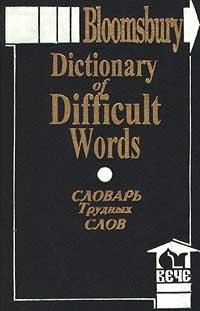 Словарь трудных слов/Dictionary of Difficult Words
