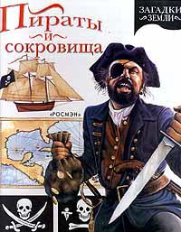 Пираты и сокровища12296407На протяжении всей истории каждый раз, когда корабли перевозили ценный груз, их обязательно подкарауливали пираты. В этой книге вы сможете прочитать о самых известных морских разбойниках, в том числе о Генри Моргане, капитане Кидде и Черной Бороде, и о захваченных ими сказочных сокровищах. Вы также познакомитесь и с менее известными злодеями, такими как корсары Средиземного моря, и с жестокой пираткой Чинь Ши, имя которой вселяло страх в сердца купцов, плававших в Китайском море.