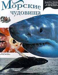 Морские чудовища12296407Действительно ли в темных глубинах озера Лох - Несс скрывается огромное чудовище? Правда ли, что в море живут существа, подобные гигантскому спруту, чьи щупальца настолько сильны, что могут утащить в водную могилу целые корабли вместе с моряками? На самомли деле большая белая акула смертельно опасна для людей? Как этот ужасный хищник охотится, атакуя и убивая свои жертвы? В книге `Морские чудовища` вы прочитаете об этих морских созданиях, на протяжении тысячелетий ужасающих человечество. Вы сможете узнать и о других океанских хищниках - например о живущих в соленых водах крокодилах с мощными челюстями, дробящими кости жертвы, или о морских змеях, гораздо более ядовитых, чем какое - либо животное. Автор этой книги, Сейвиор Пиротта, написал более 25 книжекдля детей - и художественных, и научно - популярных. Его произведения переведены на десять иностранных языков. Он также был автором многих сценариев детских телевизионных фильмов.