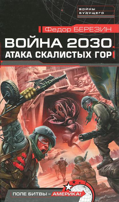 Война 2030. Атака скалистых гор