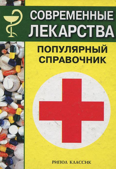 Современные лекарства. Популярный справочник