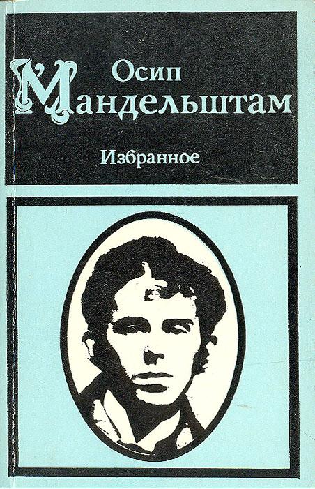 Осип Мандельштам. Избранное