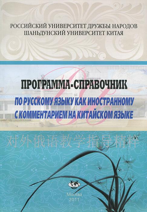 Программа-справочник по русскому языку как иностранному с комментарием на китайском языке