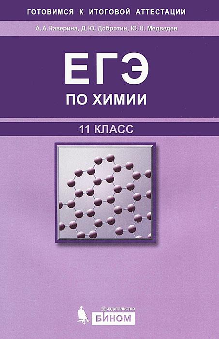 ЕГЭ по химии. 11 класс (+ CD-ROM)12296407В учебном пособии раскрываются особенности содержания и структуры КИМ для единого государственного экзамена по химии, типология заданий и подходы к их оцениванию. На примере комментариев к решению заданий, распределенных по содержательным разделам курса химии, рассматриваются основные понятия, необходимые для подготовки к экзамену. В пособии приведены примеры вариантов, построенных по аналогии с предлагаемыми в рамках ЕГЭ по химии. В комплекте с пособием предлагается диск с возможностью организовать тренировку на компьютере в интерактивном режиме. Авторы комплекта участвовали в разработке материалов ФИПИ. Пособие адресовано учащимся 10-11 классов, предполагающим сдавать экзамен по химии в качестве экзамена по выбору, абитуриентам, а также учителям химии, заинтересованным в качественной подготовке своих учащихся к ЕГЭ по химии.