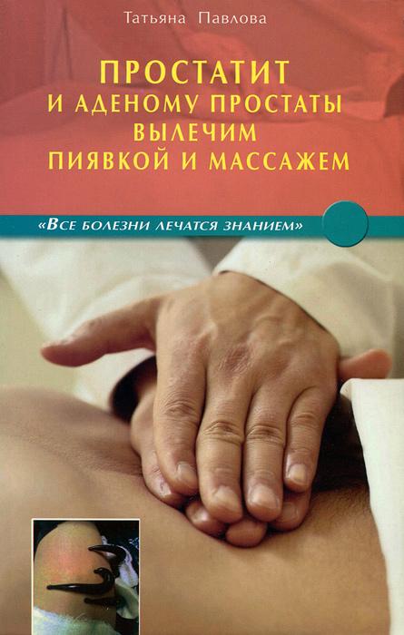 Простатит и аденому простаты вылечим пиявкой и массажем