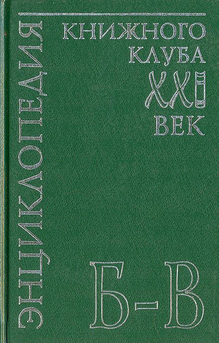"""Энциклопедия Книжного клуба """"ХХI"""" век. Том 3. Б-В"""