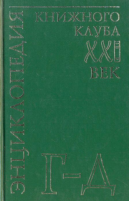 Энциклопедия Книжного клуба