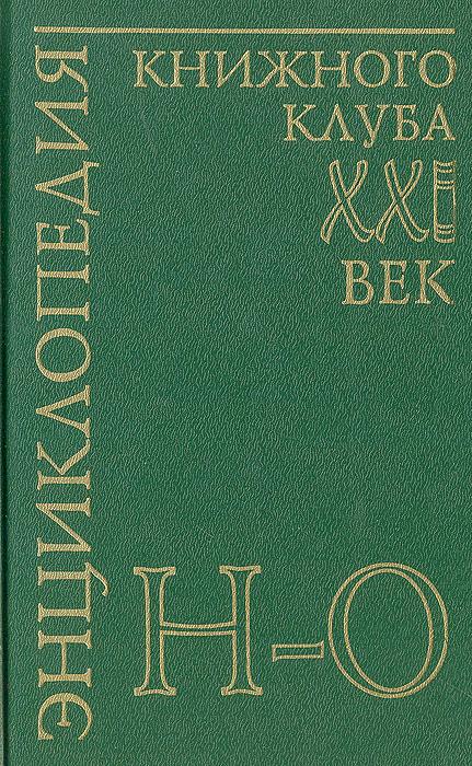 """Энциклопедия Книжного клуба """"ХХI"""" век. Том 13. Н-О"""