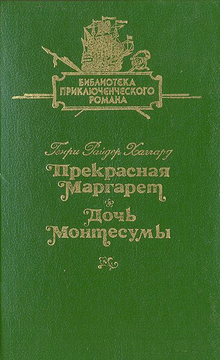 Книга Прекрасная Маргарет. Дочь Монтесумы